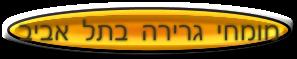 מומחים של גרירה בתל אביב